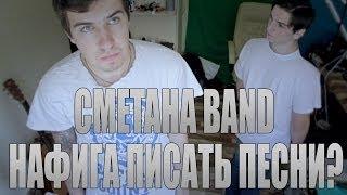СМЕТАНА band - Нафига писать песни?