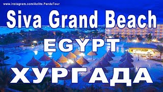 ❤ SIVA GRAND BEACH Hurghada Ägypthen | ЕГИПЕТ Хургада. ВСЁ ВКЛЮЧЕНО | EGYPT. Red sea hotels. горящие