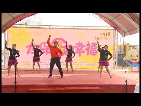 2018太保市花海節-閉幕式