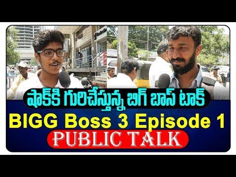 Public Talk on Star Maa Bigg Boss Telugu Season 3 Episode 1