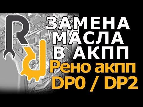 Фото к видео: Замена масла в АКПП Рено DP0 DP2