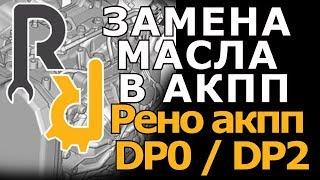 Замена масла в АКПП Рено DP0 DP2