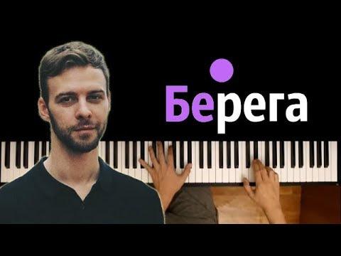 Макс Барских - Берега ● караоке   PIANO_KARAOKE ● + НОТЫ & MIDI