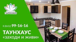 Купить таунхаус с ремонтом и мебелью на Юге России от застройщика «Третий Рим» 8 (8652) 99-16-16