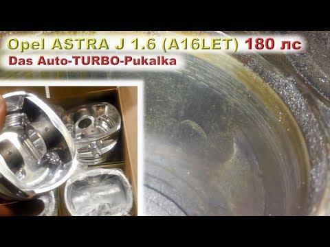 Opel Astra J (A16LET) 180 лс: DAS Auto-TURBO-Pukalka