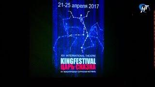 В театре «Малый» прошло торжественное закрытие международного фестиваля «Царь-Сказка»