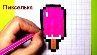 Рисунки по клеточкам - Как рисовать мороженое Эскимо ♥  How to draw an Ice Cream - Pixel art