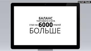 Olymp Trade. Как заработать 6000 рублей за 15 минут