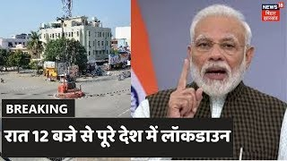 Covid-19: PM Modi का बड़ा ऐलान, आज रात 12 बजे से पूरे देश में Lockdown