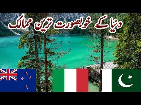 Beautiful Countries of the World | دنیا کے کے خوبصورت ترین ممالک | factical