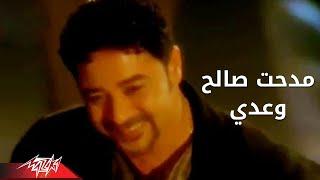 اغاني طرب MP3 Waady - Medhat Saleh وعدى - مدحت صالح تحميل MP3