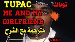 2pac -  me and my girlfriend ترجمة أغنية توباك