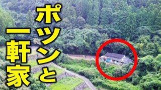 ポツンと一軒家の謎の巨大池を調査せよ【ポツンと一軒家の池の水全部抜く#1】