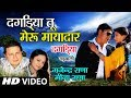 Dagdiya Tu Meru Mayadaar | Dagdiya | Garhwali Film Video Song | Seema Bisht Panwar,Purab Panwar