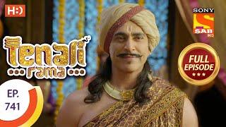 Tenali Rama - Ep 741  - Full Episode - 18th August 2020