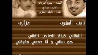 عزازي ونايف البشري في اغنيه اشقاني تحميل MP3