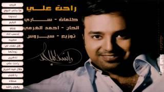 مازيكا راشد الماجد - راحت علي _ النسخة الاصلية _ 2013.mp4 تحميل MP3