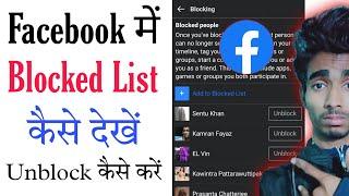 How to see friends blocked list on facebook ? | Facebook blocked list || suman jais