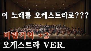 권민제 - 바람기억 +2키 오케스트라 Ver. 라이브 LIVE
