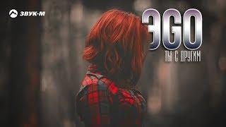 ЭGO - Ты с другим | Премьера трека 2018