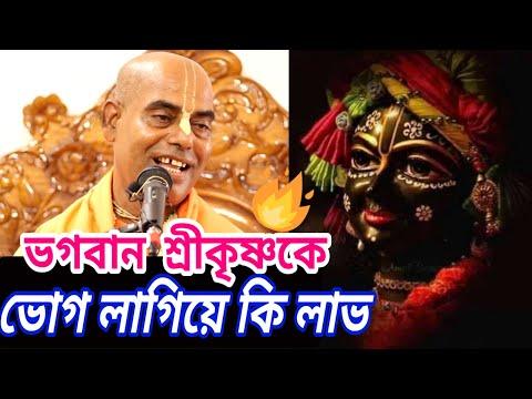 ভগবান শ্রীকৃষ্ণ ভোগ নিবেদন কি লাভ হবে? kamalapati das prabhu iskcon bengali lecture video 2019