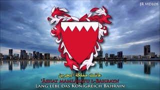 Nationalhymne von Bahrain (ARAB/DE Text) - Anthem of Bahrain (German)