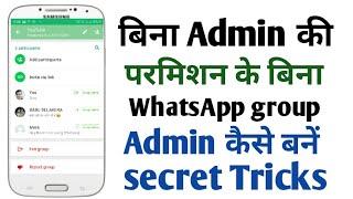Bina admin ke permission ke WhatsApp group ka admin Kaise bane || WhatsApp group ka admin Kaise bane