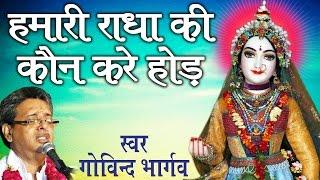 Hamari Radha Ki Kaun Kare Hod  Govind Bhargav  Barsana Dham