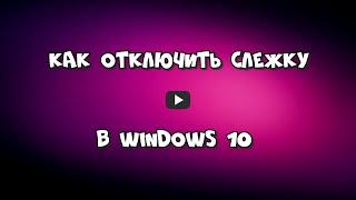 Как отключить слежку в Windows 10 с помощью портативной  программы Privatezilla, бесплатной, на русском языке, которая  управляет конфиденциальностью и отключает телеметрию.  Скачать Privatezilla: