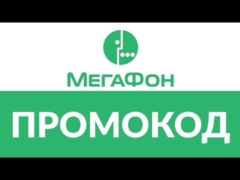карта мегафона отзывы 2020 взять кредит в ощадбанке украины онлайн
