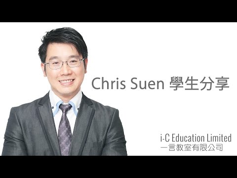 Chris Suen 學生分享 (2015)