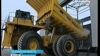 Челябинская область. Пуск Михеевского ГОКа. Декабрь 2013