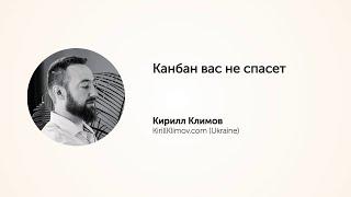 KEA20: Канбан вас не спасет.Кирилл Климов.