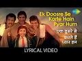 Ek Doosre Se Karte Hain Pyar Hum with lyrics | एक दूसरे से करते है प्यार हम के बोल | Amitabh | Hum