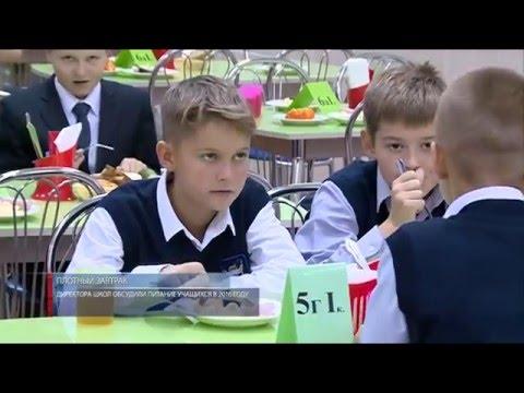 Директора школ обсудили питание учащихся в 2016 году.