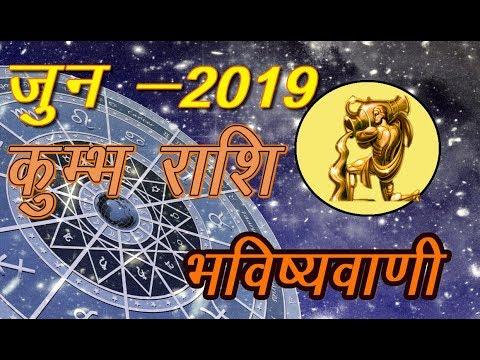 Download Aquarius Kumbha Rashi Predictions For June 2019