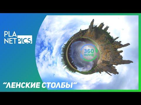 VR 360 | Природный парк «Ленские столбы»