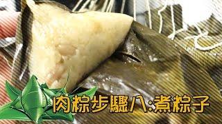 動手做-端午特輯(南部粽:八 煮粽子)