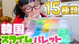 大量15種類の韓国スライムパレット作ってみた♪【100均収納】Slime Palette.