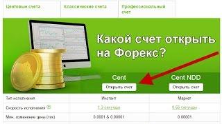 Forex4you какой открывать счет можно ли с forex club деньги наличными получить
