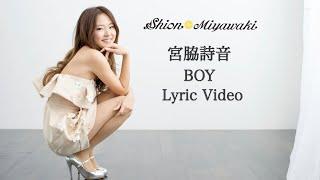 宮脇詩音 / 「BOY」リリックビデオ