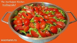 Рагу из овощей Азербайджанская кухня