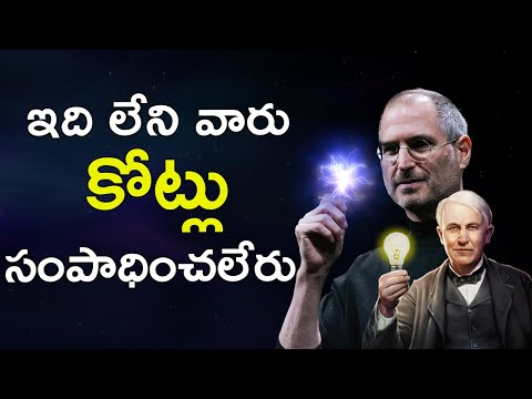 Motivation For Success In Telugu | with | Bhagavad Gita Lessons In Telugu | LifeOrama
