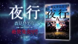 森見登美彦「夜行本屋大賞ノミネート」TVCM15秒