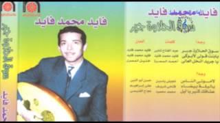 اغاني طرب MP3 فايد محمد فايد - يا جريد النخل العالى تحميل MP3