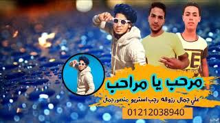 اغاني حصرية مهرجان   مرحب يا مراحب   رزوقه   علي العزومي   رجب استريو   مهرجانات بدويه جديده تحميل MP3