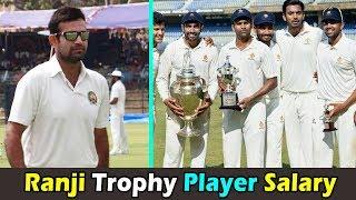 Indian Domestic Ranji Trophy Cricket Player Salary । रणजी खिलाड़ियां कितना कमाते हैं