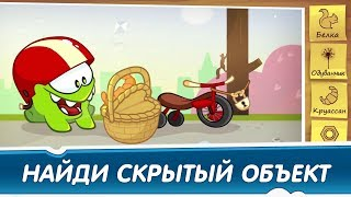 Найди скрытые объекты - Велогонка (Приключения Ам Няма) Развивающие мультфильмы для детей
