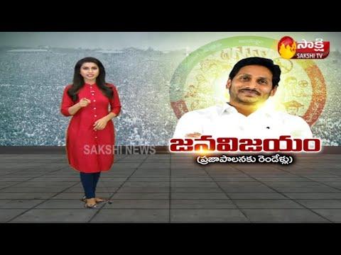 జన విజయం - ప్రజాపాలనకు రెండేళ్లు | Sakshi Special Edition On AP CM YS Jagan Two Years Ruling