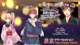 【사기*Hyu】 東京サマーセッション   Tokyo Summer Session 【歌ってみた】